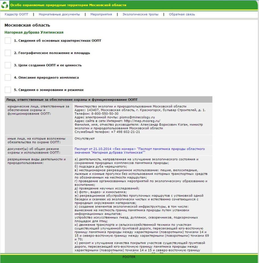 Пример страницы в кадастре ООПТ